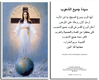 Prayer card, 2 pages - Arabic