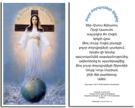 Prayer card, 2 pages - Armenian (Eastern)