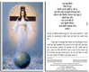 Prayer card, 2 pages - Hindi (India)