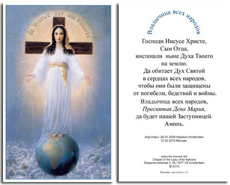 Prayer card, 2 pages - Russian