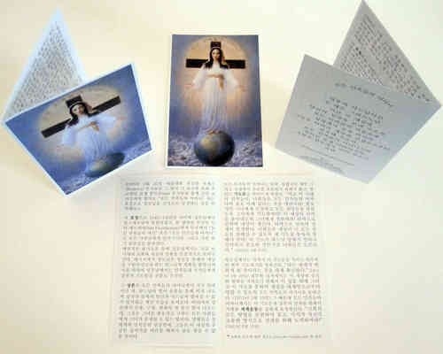 Prayer card, 4 pages, - Korean