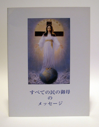 The Messages of the Lady of All Nations - Japanese