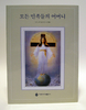 The Messages of the Lady of All Nations - Korean