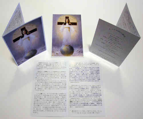 Prayer card, 4 pages, - Japanese