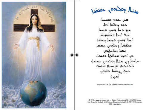 Prayer card, double-sided - Aramaic, download for personal printing