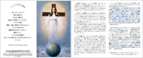 Prayer card, 4 pages, - Japanese, download for personal printing