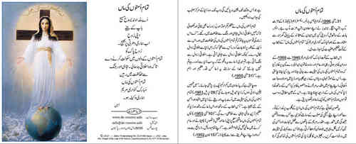 Prayer card, 4 pages, - Urdu, download for personal printing