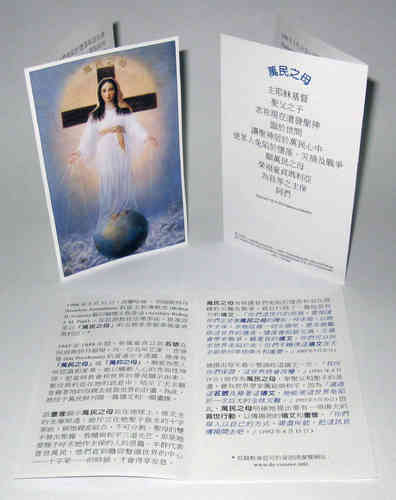 Prayer card, 4 pages, - Chinese (traditionell)