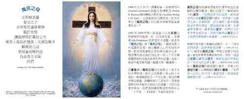 Prayer card, 4 pages, - Chinese (traditionell), download for personal printing