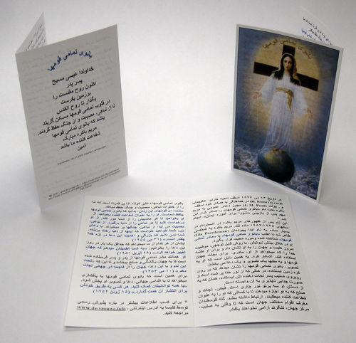 Prayer card, 4 pages, - Persian