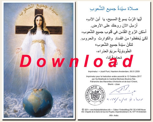 Prayer card, double-sided - Arabic, download for personal printing