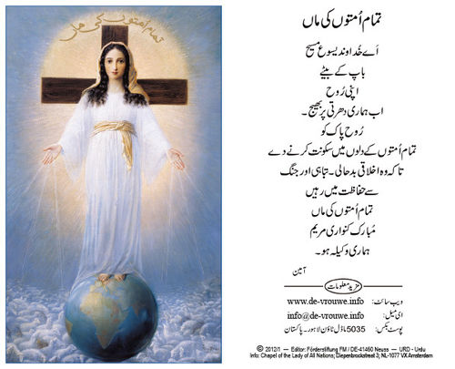 Prayer card, double-sided - Urdu, download for personal printing