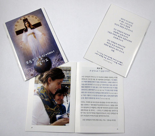 Novena to the Lady of All Nations - Korean