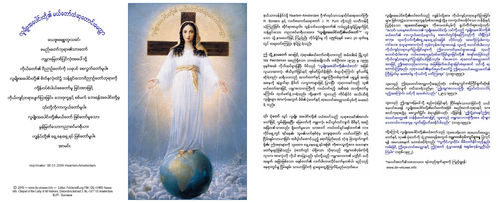 Prayer card, 4 pages, - Burmese, download for personal printing